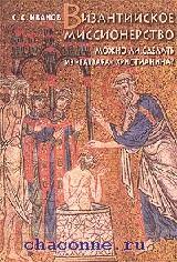Византийское миссионерство
