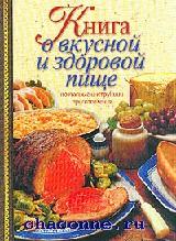 Книга о вкусной и здоровой пище. Поэтапные инструкции