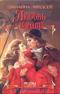Любовь пирата
