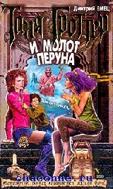 Таня Гроттер и молот Перуна