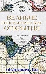 Великие географические открытия. Энциклопедия в 2х томах