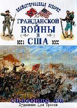 Иллюстрированная история гражданской войны в США 1861-1865 г