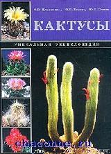 Кактусы. Уникальная энциклопедия