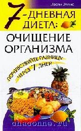 7-дневная диета. Очищение организма