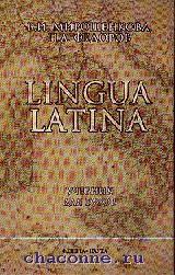 Lingua Latina. Учебник для ВУЗов