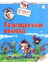 Разноцветная книжка (для2-3 года)