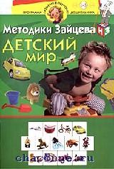 Методики Зайцева. Детский мир
