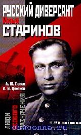 Русский диверсант Илья Старинов