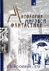 Антология мировой фантастики. Контакт. Понимание том 5й