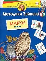 Методики Зайцева. Марки. Птицы 5-6лет