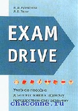 Exam Drive. Учебное пособие для подготовки к ЕГЭ
