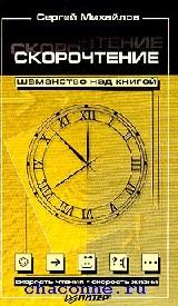 Скорочтение - шаманство над книгой