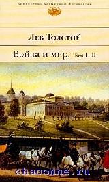 Война и мир в 4х томах в 2х книгах