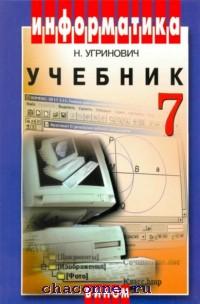 Информатика 7 кл. Учебник