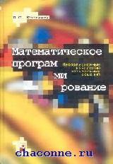 Математическое программирование. Информационные технологии оптимальных решений