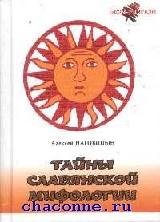 Тайны славянской мифологии