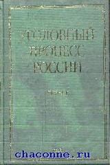 Уголовный процесс России. Учебник