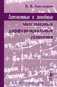 Автономные и линейные многомерные дифференциальные уравнения