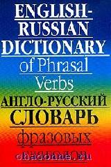 Англо-русский словарь фразовых глаголов