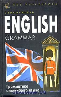 Грамматика английского языка. Самоучитель