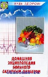 Домашняя энциклопедия больного сахарным диабетом