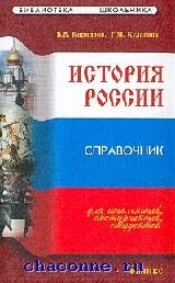 История России. Справочник