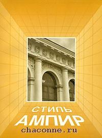 Архитектура в истории русской культуры. Стиль ампир