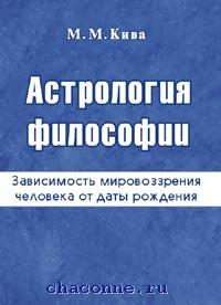 Астрология философии. Зависимость мировоззрения