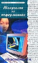 Шпаргалки по информатике