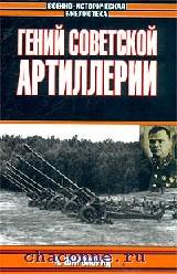 Гений советской артиллерии