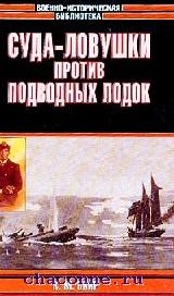 Суда - ловушки против подводных лодок