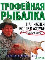 Трофейная рыбалка на Нижней Волге и Ахтубе