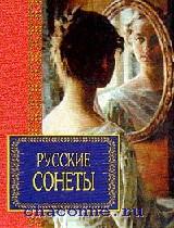 Лирика. Русские сонеты