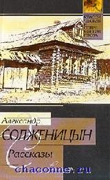 Солженицын. Рассказы