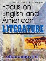 Обзор английской и американской литературы