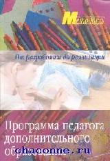 Программа педагога дополнительного образования