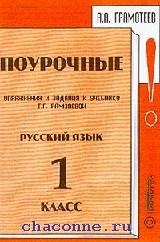 Русский язык. Поурочные упражнения и задания 1 кл