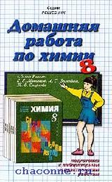 Домашняя работа по химии 8 кл к учебнику Минченкова