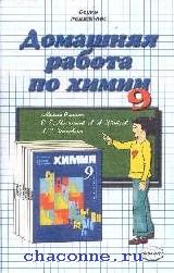 Домашняя работа по химии 9 кл к учебнику Минченкова