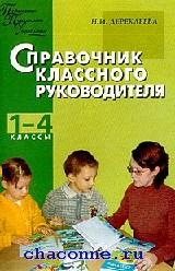 Справочник классного руководителя 1-4 кл