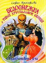 Белоснежка и робот Хрустальное сердце