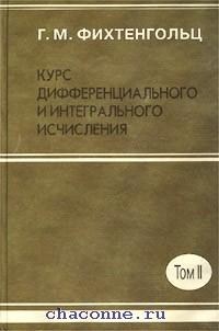 Курс дифференциального и интегрального исчисления том 2й