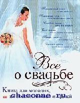 Все о свадьбе. Книга для молодых, их родственников