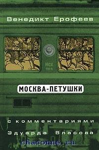Москва-Петушки. С комментариями Власова
