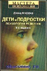 Дети и подростки. Психология развития
