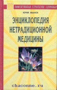Энциклопедия нетрадиционной медицины