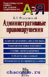 Административные правонарушения. Энциклопедический словарь