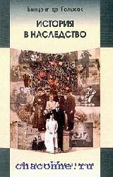История в наследство. Семейный роман и соц.троектор