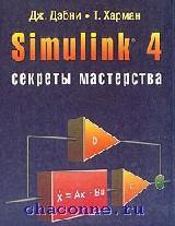 Simulink 4. Секреты мастерства