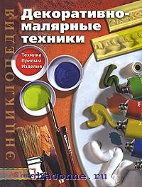 Декоративно-малярные техники